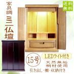 ショッピング家具 家具調小型仏壇 ミニ仏壇 15号 LEDライト付 ライトブラウン 紫檀色