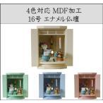仏壇 モダン ミニ コンパクト エナメル 小型 ナチュラル 4色対応 UV加工 16号 黄 緑 青 ピンク 送料無料