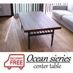 Ocean series おしゃれ センターテーブル テーブル 収納付きテーブル ちゃぶ台 ローテーブル ロー table 収納