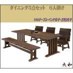 ダイニング5点セット 5〜6人掛け 190テーブル 椅子3脚 ベンチ椅子