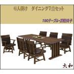 ダイニング7点セット 6人掛け 190テーブル 椅子6脚 オシャレ 送料無料 高品質