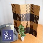 ワイエムワールド パーテーション 3連 3面 三つ折り  色  ブラウン   高さ約170cm アジアン アンティーク 00-067