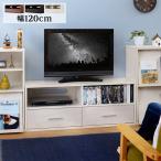 テレビ台 おしゃれ テレビボード TVボード ローボード 収納