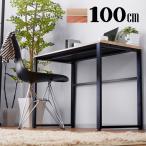 ワイエムワールド 木製   スチール デスク ソリオ 幅100cm  色  オーク   00-158