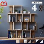 本棚 書棚 ディスプレイラック 4段 オープンラック