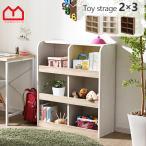 おもちゃ箱 収納 本棚 2×3タイプ 絵本棚 2way おもちゃラック