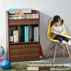 おもちゃ箱 収納 絵本棚