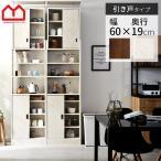 食器棚 突っ張り 本棚 幅60cm 奥行19cm キッチン 収納 扉付き 引き戸 おしゃれ