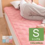 シングル 100x200cm 冷たい敷きパット アウトラスト接触冷感 安い