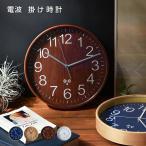 時計 電波 壁掛け時計 掛け時計 電波時計 掛時計 おしゃれ