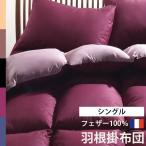 羽根布団 羽毛布団 シングル サイズ 7年保証 フランス産 安い