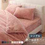 あったか 掛け布団カバー 冬用 150×210cm 静電気防止 安い