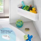 お風呂 コーナーラック おもちゃ 収納ラック マグネット 磁石 おもちゃ箱 おもちゃ収納 バス用品 おもちゃボックス お片づけボックス 浴室収納 整理棚