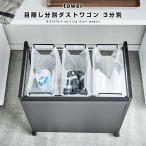 ダストボックス tower タワー ゴミ箱 ごみ箱 分別 3分別 キャスター