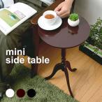 サイドテーブル サイド テーブル ベッド 北欧 コンパクト 安い