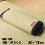 い草枕 約40×15cm お昼寝 国産 日本製 たたみ 畳み 安い