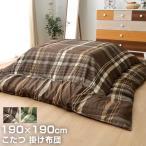 日本製 こたつ布団 正方形 190×190cm 洗える 洗濯 安い