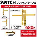 Nintendo Switch ニンテンドースイッチ Joy-Con ジョイコン 修理 パーツ 互換 部品 SR SL キーボタン フレックスケーブル 左 右 セット 単品 有機EL