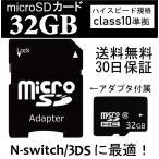 microSDカード マイクロSD microSDHC 32GB class10 バルク品 ニンテンドースイッチ 3DS ポイント消化