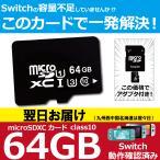 マイクロSDカード 64GB マイクロ Nintend Switch カード SD micro SDXC UHS-I U3 Class10 ポイント 消化