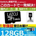 ニンテンドー スイッチ SDカード マイクロ 3DS Nintend Switch カード SD micro SDXC UHS-I U3 Class10 128GB ポイント 消化