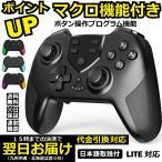 Nitendo Switch プロコン コントローラー ワイヤレス マクロ 本体 Lite 有機EL ジャイロ 振動 連射 充電 背面ボタン