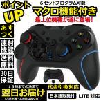 Nitendo Switch プロコン コントローラー ワイヤレス マクロ ジャイロ 振動 連射 充電 背面ボタン 本体 Lite 対応