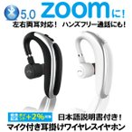 Bluetooth 5.0 片耳 イヤホン ワイヤレスイヤホン 耳掛け型 ヘッドセット Zoom ハンズフリー 通話 無線 マイク内蔵 日本語説明書 左右耳兼用 ゲーム ランニング
