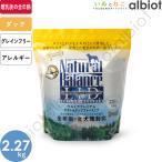 ナチュラルバランス ポテト&ダック ドッグフード 2.27kg
