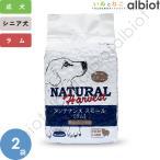 ショッピングナチュラル ナチュラルハーベスト (NaturalHarvest) メンテナンススモール 1.59kg×2袋