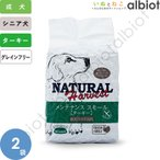 ショッピングナチュラル ナチュラルハーベスト (Natural Harvest) メンテナンススモール フレッシュターキー 1.59kg×2袋