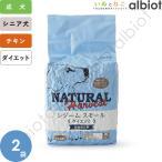 ショッピングナチュラル ナチュラルハーベスト レジーム 1.1kg×2袋