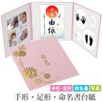 【あすつく商品】赤ちゃんの手形・足形・写真・お名前がすべて入る命名書台紙 【まり柄 ピンク】日本製