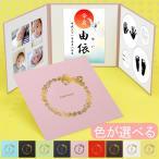 ショッピング赤ちゃん 赤ちゃんの手形・足形・写真・お名前がすべて入る命名書台紙 【りぼん柄】