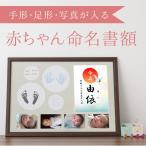 赤ちゃん命名書額 赤ちゃんの手形・足形・写真・お名前がすべて入る命名額!