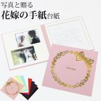 結婚式 手紙 両親 便箋 感謝 レターセット【花嫁の手紙台紙 1枚用 りぼん】