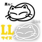 子猫 まる LLサイズ 抜き ホワイト・ブラック 車用 カーステッカー かわいい ねこ 猫 ステッカー