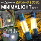 5050WORKSHOP MINIMALIGHT ミニマライト 懐中電灯 ハンディライト ランタン コンパクト LEDライト キャンプ アウトドア 防災 モバイルバッテリー