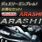 車 カーアクセサリー アルファベット ジュエリー エンブレム ARASHI(嵐) 6文字セット商品