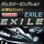 車 カーアクセサリー  アルファベット ジュエリー エンブレム EXILE 5文字セット商品