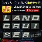 車 カーアクセサリー アルファベット ジュエリー エンブレム LANDCRUISER(ランドクルーザー) 11文字セット商品