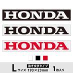 ホンダ 純正ステッカー HONDA Lサイズ ホワイト・ブラック・レッド  抜き文字タイプ  5HI909op