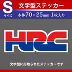 ホンダ 純正ステッカー HRC Sサイズ *抜き文字タイプ HI-922