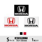 ホンダ 純正ステッカー HONDA マーク・ホンダ Sサイズ ホワイト・ブラック・レッド*抜き文字タイプ