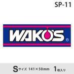 ワコーズ WAKO'S ステッカー WAKO'Sステッカー Sサイズ SP-11