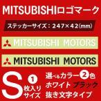 ミツビシ 純正ステッカー MITSUBISHI MOTORS Sサイズ ホワイト/ブラック *抜き文字タイプ