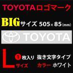 トヨタ 純正ステッカー TOYOTA Lサイズ ホワイト *抜き文字タイプ U-256