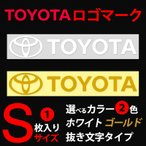 トヨタ 純正ステッカー TOYOTA Sサイズ ホワイト&ゴールド *抜き文字タイプ
