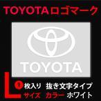 トヨタ 純正ステッカー TOYOTA ロゴマーク Lサイズ *抜き文字タイプ U-260