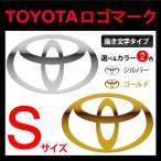 トヨタ 純正ステッカー トヨタ ロゴマーク Sサイズ ゴールド&シルバー